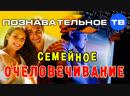 Семейное очеловечивание Познавательное ТВ Андрей Иванов