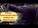 Обзор - Тактическая кофта Helikon-Tex Alpha Tactical