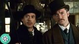 Вам мясо или гарнир Шерлок Холмс (2009) год.