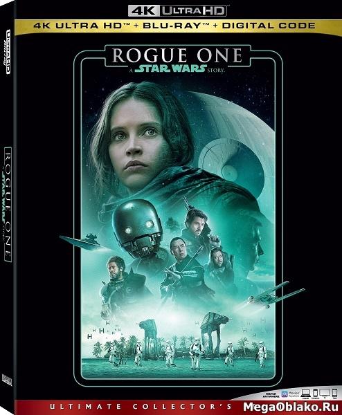 Изгой-один: Звёздные войны. Истории / Rogue One (2016) | UltraHD 4K 2160p