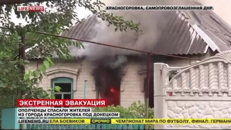 Артобстрел Луганска и Красногоровки под Донецком 13 июля 2014.