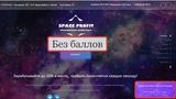 space-profit - Космическая игра с выводом реальных денег