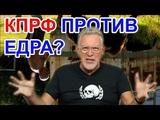 Коммунисты vs ЕдРо кто хуже Артемий Троицкий