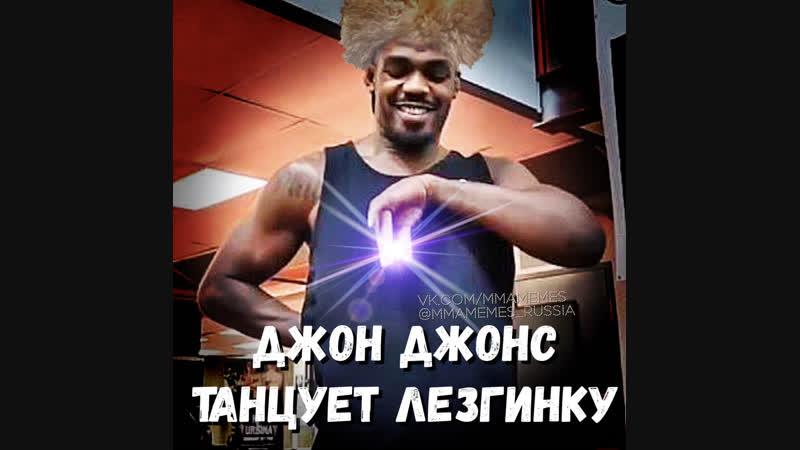 ДЖОН ДЖОНС ТАНЦУЕТ ЛЕЗГИНКУ MMAMEMES