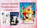 Каталог Avon 09 2018 Рекомендовано к покупке