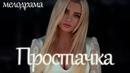 Фильм 2018 свел с иностранцем ** ПРОСТАЧКА ** Русские мелодрамы 2018 новинки HD