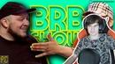 Братишкин смотрит BRB Show Паша Техник и Kyivstoner