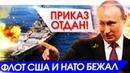 Флотилия НАТО убирается восвояси с Чёрного Моря! Россия строит личного монстра Путина