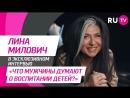 ЛИНА МИЛОВИЧ ТЕМА RUTV (Премьера 2018) 4K