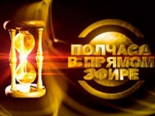 ПОЛЧАСА В ПРЯМОМ ЭФИРЕ 10 октября 2013