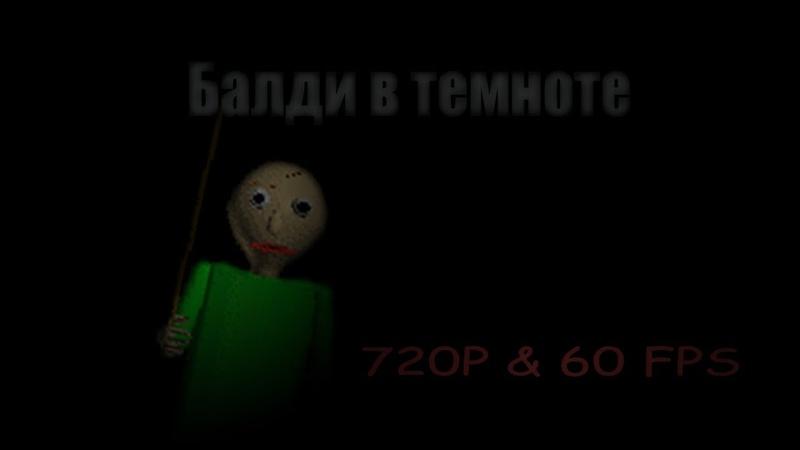 Балди в темноте 720P 60 FPS