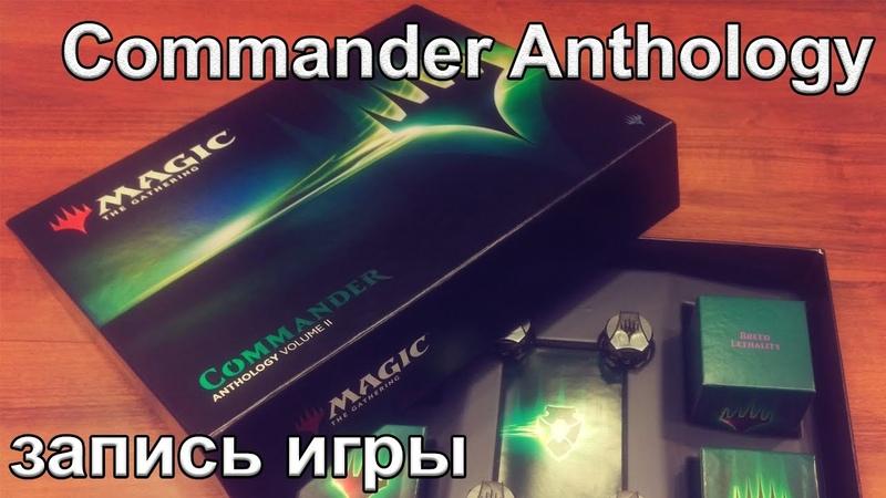 Игра преконами Commander Anthology 2 Magic: the GAthering playtest