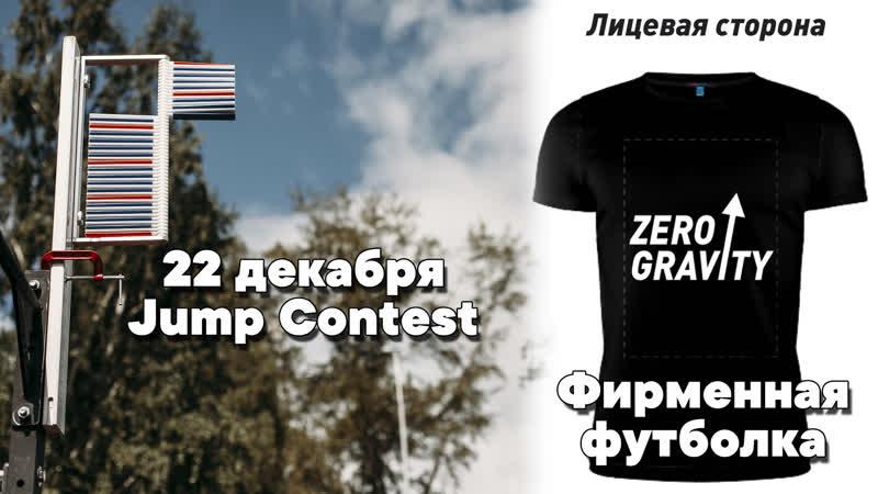 Jump contest в Екатеринбурге фирменная футболка