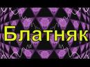 Сборник блатняк шансон / ЗОЛОТО ШАНСОНА СБОРНИК КЛИПОВ / Шансон сборник видеокли...