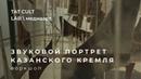 Звуковой портрет Казанского кремля