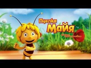Пчёлка Майя. Новые приключения - 8 серия. Сонные пчёлки