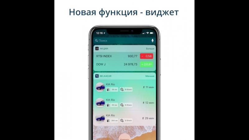 Виджет в приложения по аренде авто BelkaCar, Белка кар