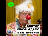 Знаменитый доктор-клоун приехал в Петербург | ROMB