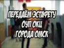 ОЦТП передает эстафету ОКЦ Омску!