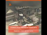 В США пилот самолете врезался в собственный дом | АКУЛА