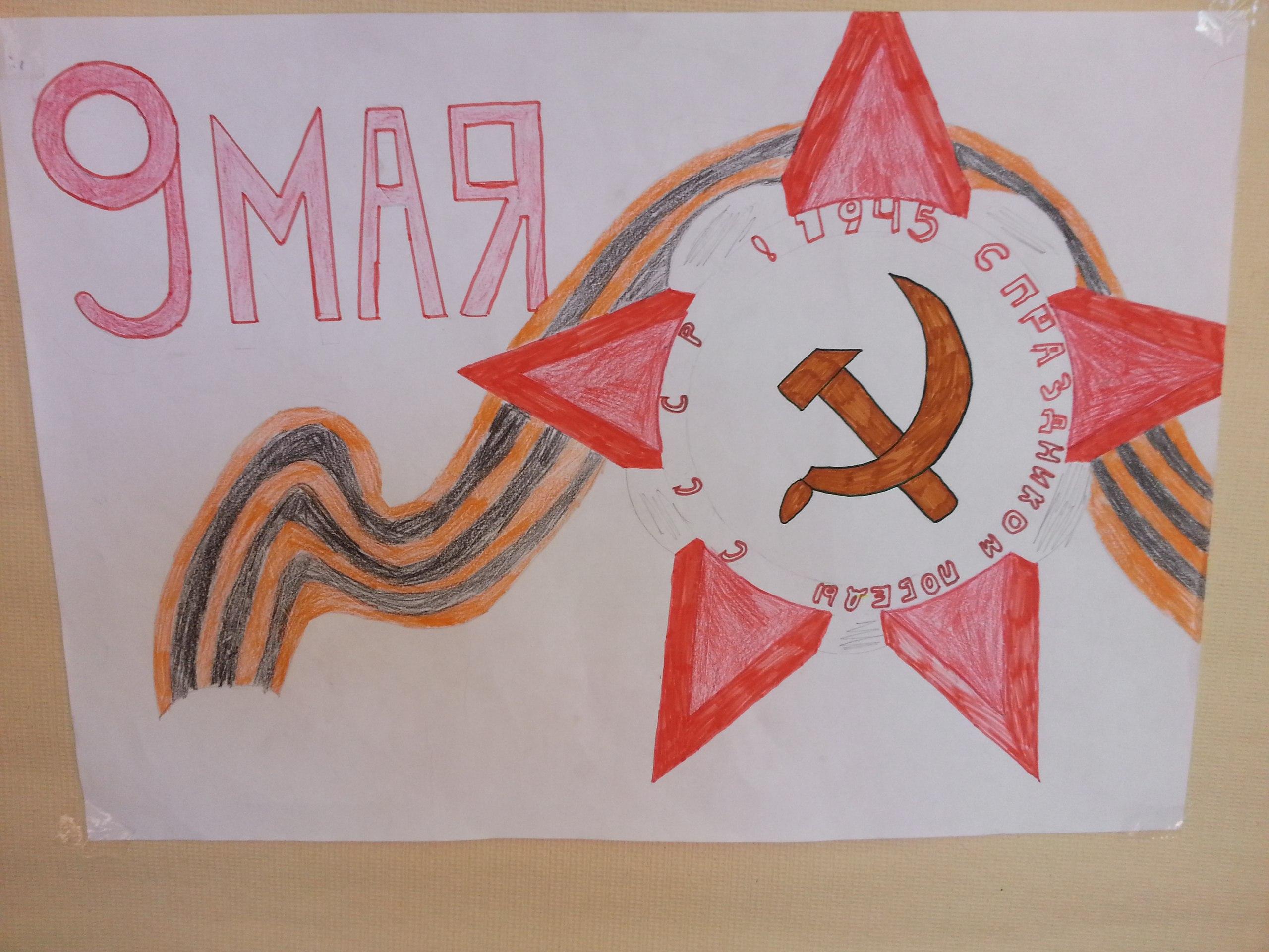 Как нарисовать открытку к 9 Мая, поэтапно карандашом? 9 мая 86