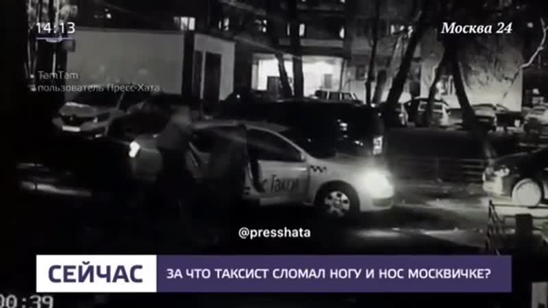 За что таксист сломал ногу и нос москвичке - Москва 24