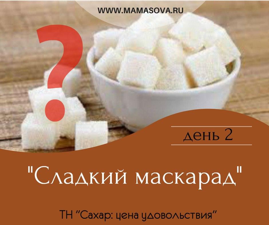 сахара и сахарозаменители