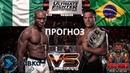 Камару Усман VS Рафаэль Дос Аньос UFC The Ultimate Fighter 28 Finale обзор и прогноз на бой