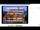 Онлайн-семинар «Мудрый заказчик строительства дома»