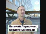 Из Ночлежки в отель Хилтон бездомный повар Евгений Ларионов ROMB
