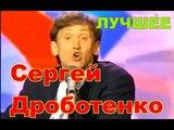 Сергей Дроботенко - Лучший Сборник. Лучшая подборка. Юмор, Сатира, Смех.