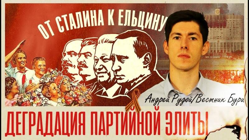 Деградация партийной элиты СССР от Сталина к Ельцину