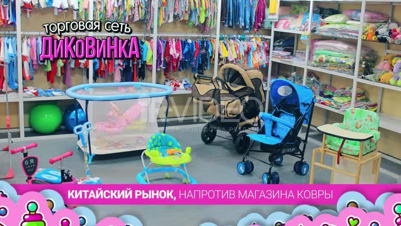 Магазин Диковинка