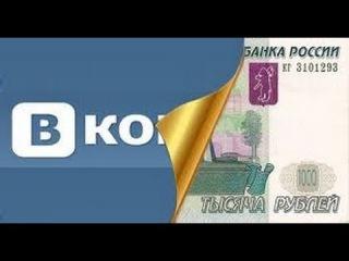 13 Зарплата ВКонтакте   Урок №30 9 Контекстная реклама  Часть 2