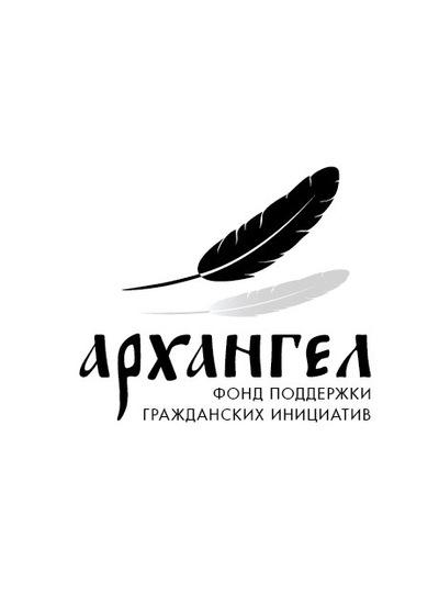 Фонд Архангел
