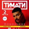 """2 августа Тимати в Сочи / Тур """"Поколение"""""""