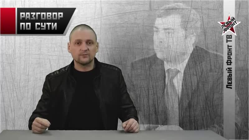 Сбросим оковы путинизма Удальцов о Суркове 23 февраля акция протеста