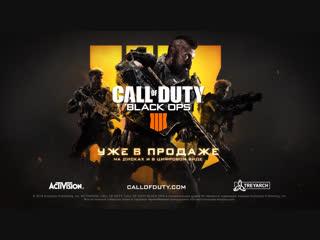 Call of Duty: Black Ops 4 | Специальный абонемент | PS4