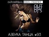 OUTCAST DJ's Азбука Танца #93 MegaMix