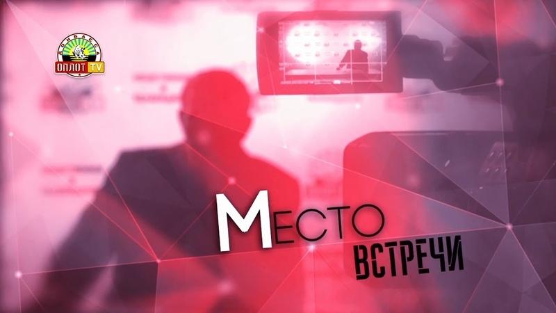 «Место встречи»: Александр Громаков, и.о. министра молодёжи, спорта и туризма ДНР