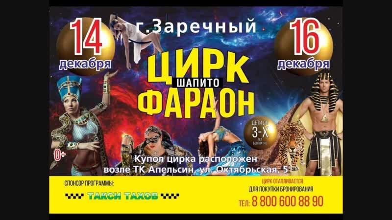 Цирк ФАРАОН Заречный