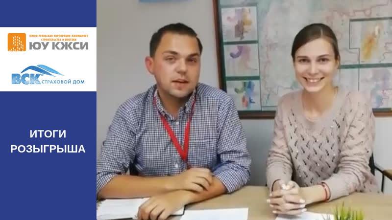 Итоги розыгрыша ЮУ КЖСИ и ВСК, 30.10.2018