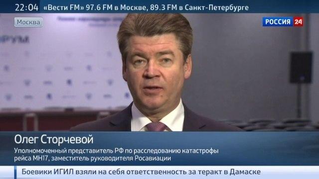 Новости на «Россия 24» • Крушение Boeing в Донбассе: что скрывает Америка