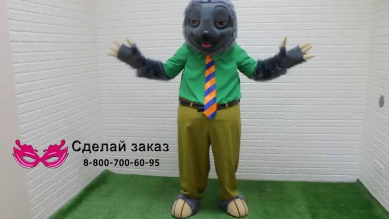 Ростовая Кукла Ленивец из Зверополиса