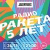 26.11. «Ракете» 5 лет /  Pavel Petrovich (Екб)