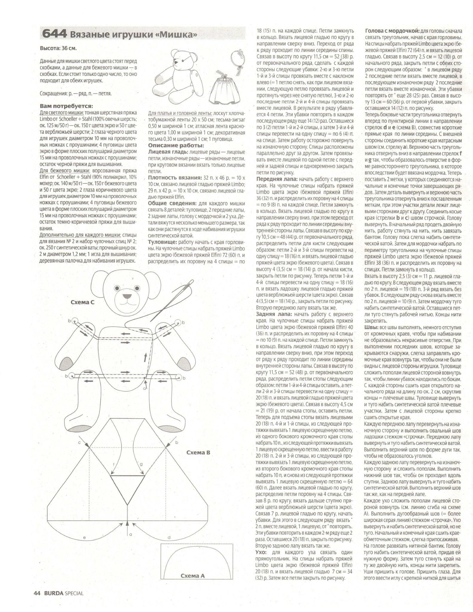 Онлайн-журналы по вязанию 89