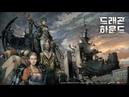 Dragon Hound (KR) - Nexon G-Star 2018 game trailer