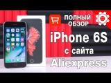 КУПИЛ ОРИГИНАЛЬНЫЙ iPhone 6S (REFURBISHED) на Aliexpress! Детальный обзор, все ПЛЮСЫ и МИНУСЫ!