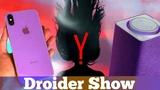 Все что Яндекс показал, фиолетовый iPhone XS и как крадут крипту Droider Show #352