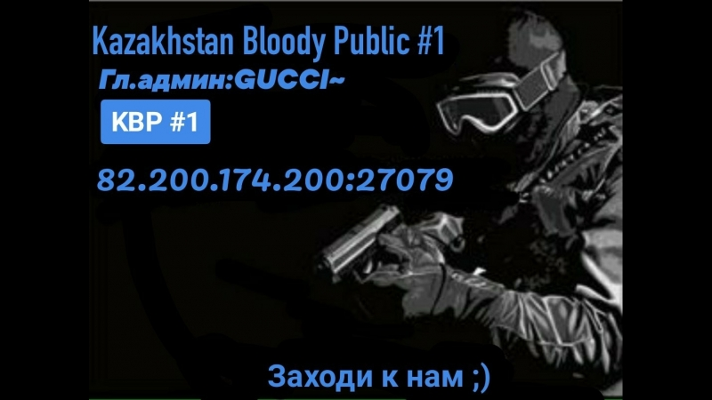 Kazakhstan Bloody Public 1 | Официальный сайт